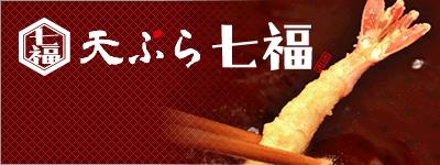 天ぷら七福